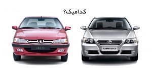 کدام را بخریم؟ خودروی ایرانی یا چینی؟