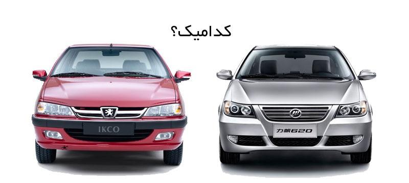 کدام خودرو را بخریم