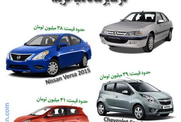 ۳ خودرو که میتوانید به جای پژو پارس در سایر نقاط دنیا بخرید