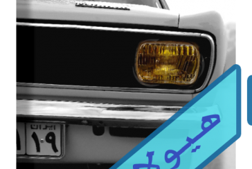 بررسی بازی سالار : ایرانی باش!
