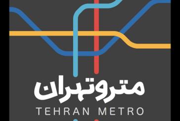 با اپلیکیشن مترو تهران آشنا شوید