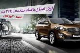 شرایط فروش محصولات اطلس خودرو با تحویل ۱۲۰ روزه!