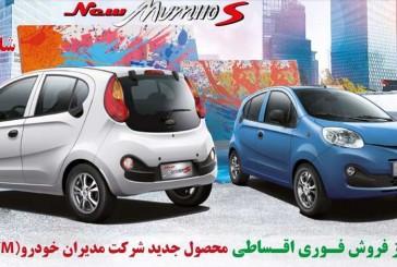فروش ویژه اقساطی محصولات مدیران خودرو