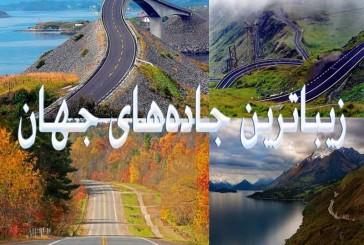 زیباترین جادههای دنیا برای رانندگی!