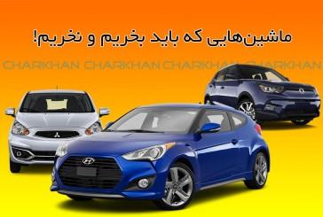 ماشینهایی که باید بخریم و نخریم!