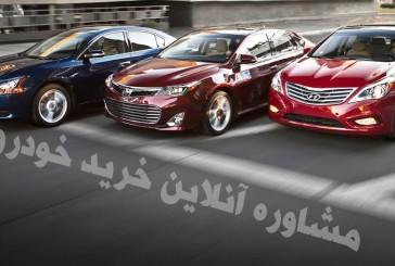 مشاوره خرید خودرو: از ما آنلاین و رایگان بپرسید!