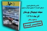 مجله دیجیتال چرخان: بهترین شاسی بلندهای شهری با بهای کمتر از ۱۰۰ میلیون تومان در ایران