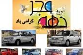 جشنواره فجر سایپا از سوم بهمن ۹۵ شروع میشود!