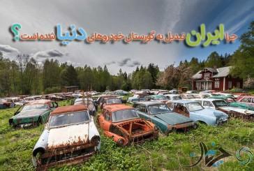 چرا ایران تبدیل به گورستان خودروهای دنیا شده است؟
