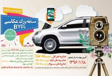 با خودروی BYD S6 خود در ایام نوروز عکس بگیرید و در مسابقه شرکت کنید!