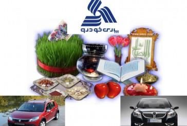 فروش ویژه نوروزی ۹۶ محصولات پارس خودرو شروع شد!