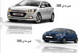 طرحهای فروش خانواده هیوندای کرمان موتور برای نیمه دوم فروردین ماه ۹۶ آغاز شد!