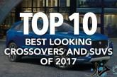 ۱۰ شاسیبلند زیبای سال ۲۰۱۷ را بشناسید!