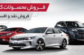 اطلس خودرو شرایط فروش انواع خودروهای کیا را اعلام کرد!