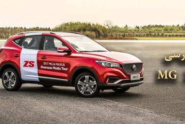 بررسی MG ZS مدل ۲۰۱۸: رانندگی با چاشنی لذت