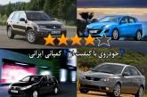 با ۴ خودروی با کیفیت از ۴ کمپانی ایرانی، آشنا شوید!