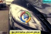 نگاهی اختصاصی به مزدا ۳ نیو در ایران (با ویدیوی اختصاصی)
