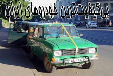 بیکیفیتترین خودروهای ایرانی را بشناسید!