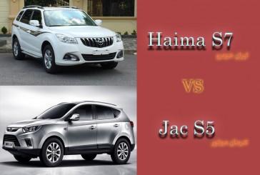مقایسه جک S5 و هایما S7: توربودارهای چینی