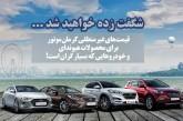 قیمتهای غیرمنطقی کرمان موتور برای محصولات هیوندای و خودروهایی که بسیار گران است!