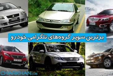 سوپر گروههای تلگرام مخصوص به انواع خودروهای سواری در بازار ایران