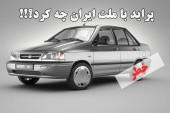 پراید با ملت ایران چه کرد؟!