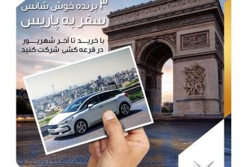 برای سفر به پاریس، فقط ۱۰ روز فرصت باقیست