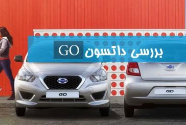 بررسی داتسون GO؛ خودرویی که به درد ایران میخورد!