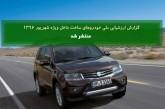 گزارش ارزشیابی ملی خودروهای ساخت داخل ویژه شهریور ۱۳۹۶  منتشر شد!
