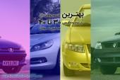 بهترین خودروهای بازار در محدوده قیمتی ۳۰ تا ۴۰ میلیون تومان