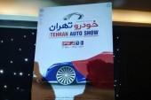 آیا نمایشگاه خودروی تهران ارزش بازدید دارد؟
