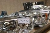 آیا دانش فنی ژاپنیها به کمک صنایع چراغ خودروی ایران میآید؟
