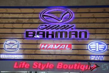 گزارش اختصاصی چرخان از غرفه بهمن خودرو و محصولات جدید هاوال در ایران