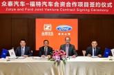 سرمایه گذاری مشترک فورد-زوتی برای تولید خودروهای الکتریکی ارزان قیمت