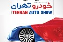 اخبار نمایشگاه خودروی تهران را لحظه به لحظه با چرخان دنبال کنید!