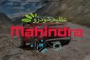 آیا کمپانی ماهیندرا در ایران موفق خواهد بود؟