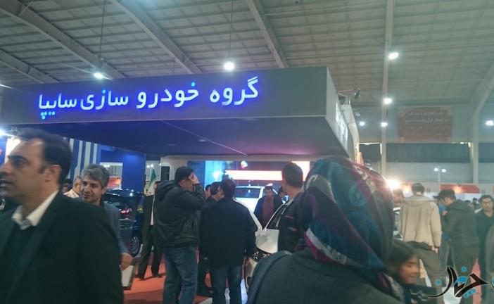 گزارش اختصاصی چرخان از سالن گروه خودروسازی سایپا در نمایشگاه خودرو اصفهان ۹۶!