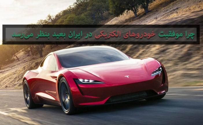 چرا موفقیت خودروهای الکتریکی در ایران بعید بنظر میرسد