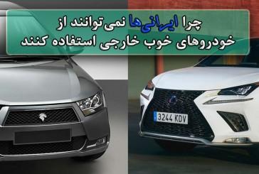 چرا ایرانیها نمیتوانند از خودروهای خوب خارجی استفاده کنند