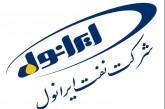 محصولات جدید ایرانول در راه بازار ؛ سهم ایرانول از بازار داخلی چقدر است؟