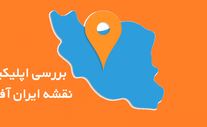 بررسی اپلیکیشن نقشه ایران آفلاین ؛ حس نوستالوژی نقشههای قدیمی!