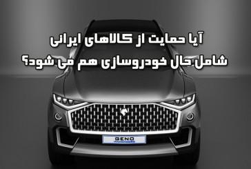 آیا حمایت از کالاهای ایرانی شامل حال خودروسازی هم میشود؟