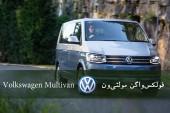 بررسی فولکسواگن مولتیون، گزینه جدید بازار ایران