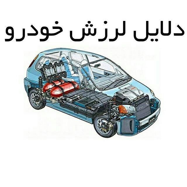 لرزش خودرو