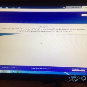 مشکلات سایت گروه بهمن برای خرید H2 هاوال