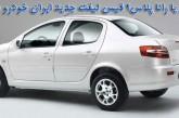 رانای سال یا رانا پلاس؟ فیس لیفت جدید ایران خودرو در راه بازار